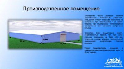 Какие факторы определяют микроклимат в производственных помещениях?